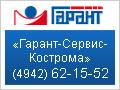 Гарант Сервис Кострома
