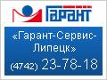 Гарант Липецкая область