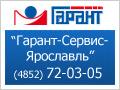 Гарант Ярославская область