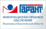 Гарант Сервис Воронеж