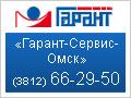 Гарант Омская область
