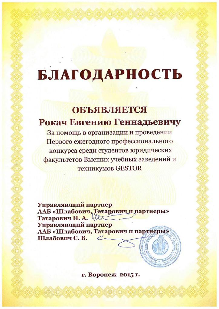 29 апреля 2015 года в Воронеже состоялось торжественное награждение победителей конкурса «GESTOR»