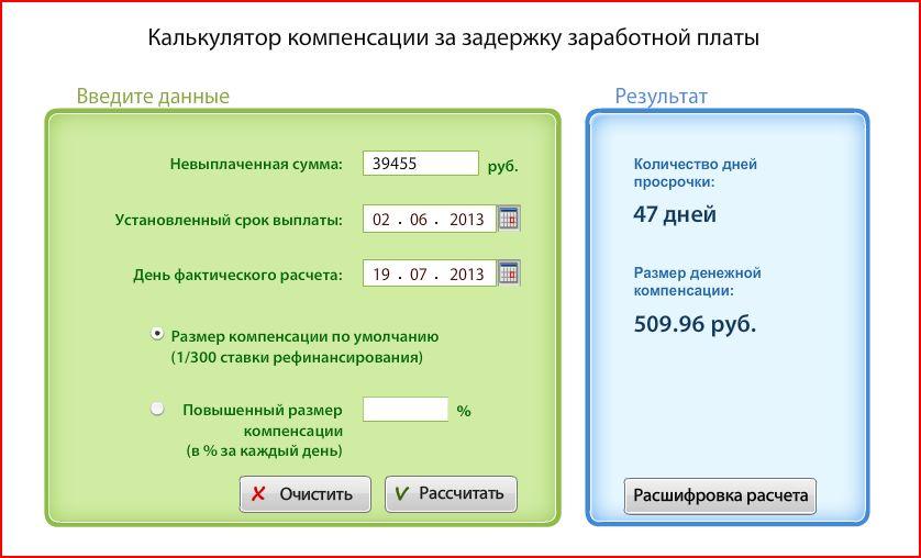 Рассчитать размер компенсации за задержку зарплаты
