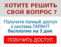 Получите полный доступ бесплатно на 3 дня