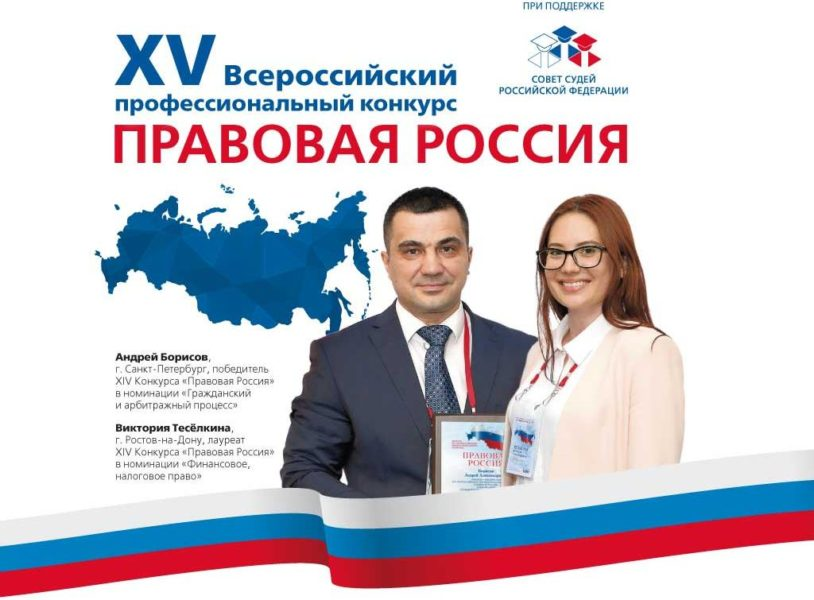 Конкурс правовая Россия 2020