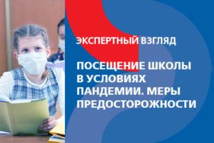 Экспертный взгляд: Посещение школы в условиях пандемии. Меры предосторожности